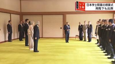 日本学士院授賞式天皇皇后、皇太子、秋篠宮両殿下