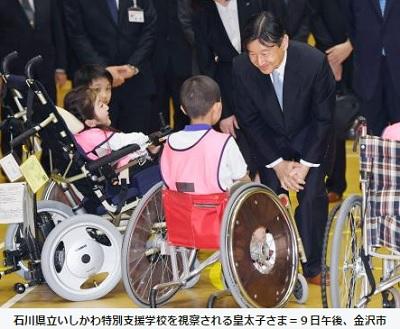石川県立いしかわ特別支援学校で、車いすの子供たちを視察される皇太子さま=9日午後、金沢市