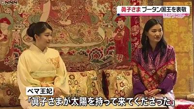 眞子さまブータン国王夫妻表敬訪問