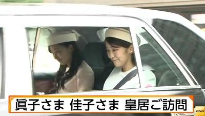 眞子さま佳子さま子皇居を訪問