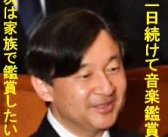 オペラ鑑賞皇太子