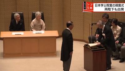 日本学士院授賞式天皇皇后その2