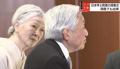 日本学士院授賞式天皇皇后
