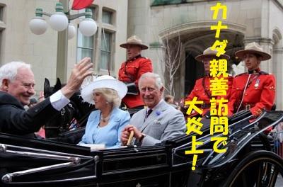 カナダ親善訪問で大炎上のチャールズ皇太子とカミラ夫人