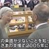 皇后さま 点字楽譜利用者の集いに出席