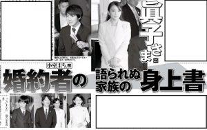 眞子さま小室圭さん報道女性セブン誌2017年8月17日号