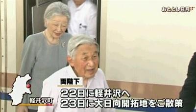 軽井沢を私的訪問された天皇皇后両陛下おととし