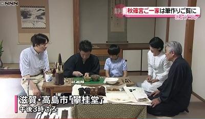 2017秋篠宮殿下紀子さま悠仁さまは滋賀県で筆作りをご覧に
