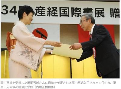 「第34回産経国際書展」贈賞式及び祝賀会久子さま