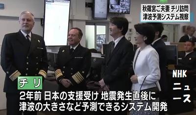 秋篠宮ご夫妻 チリの津波予測の施設視察