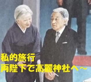 埼玉県高麗神社へ行かれる両陛下