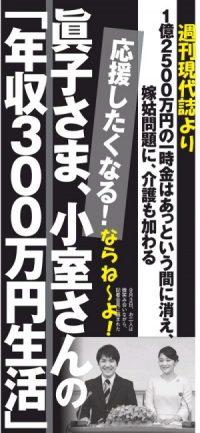 週刊現代小室圭の年収は300万円