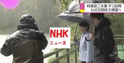 秋篠宮両殿下チリの国立公園を視察
