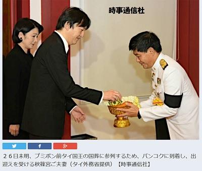 秋篠宮さま紀子さまプミポン前タイ国王の国葬に参列