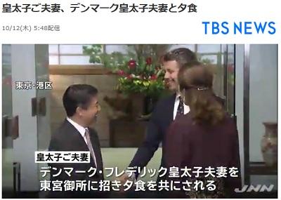 雅子さまのお出迎えナシデンマーク皇太子夫妻との昼食会