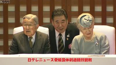 愛媛国体剣道観戦天皇皇后