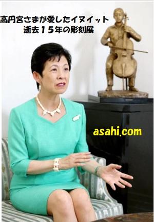 高円宮さまが愛したイヌイット 逝去15年の彫刻展
