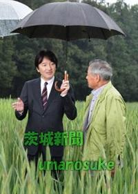 秋篠宮殿下茨城農業を視察