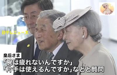 質問する天皇皇后
