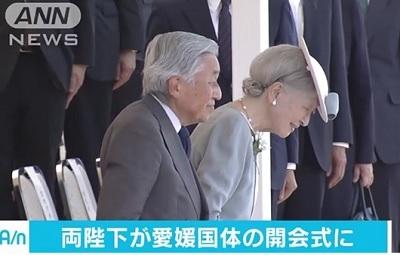 天皇皇后IN愛媛国体その2