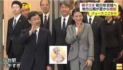 仙台に着いた皇太子と雅子さま