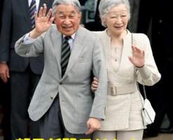 与論空港に到着した天皇、皇后両陛下