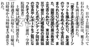 雅子さまは公務を休んで愛子さまの文化祭に2日間とも皆勤賞