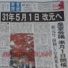 皇室会議 来月1日に開催・退位日程の決定に向け