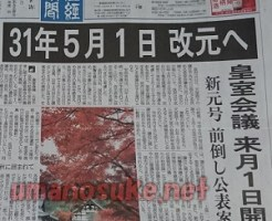 産経新聞改元は5月1日