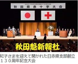 日本赤十字社秋田県支部創立130周年記念秋田県赤十字大会紀子様ご出席