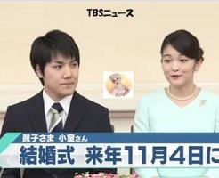 眞子さま小室圭の結婚式は2018年11月4日大安