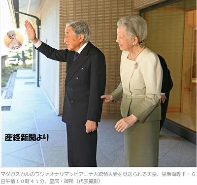 マダガスカル大統領夫妻を見送る天皇皇后
