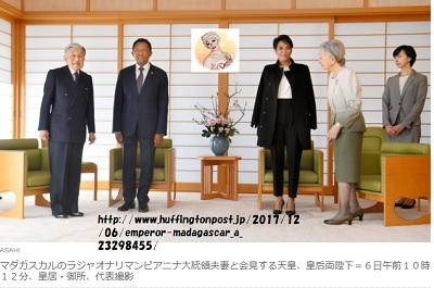 マダガスカル大統領と会見する天皇皇后