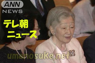東日本チャリティコンサート鑑賞皇后さま