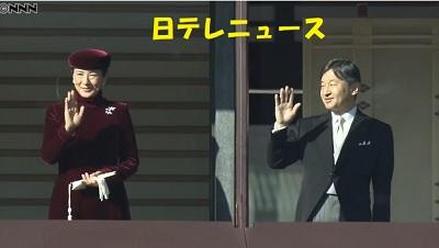 84際天皇誕生日一般参賀皇太子と雅子さま