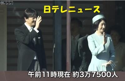84歳天皇誕生日一般参賀秋篠宮殿下と紀子さま