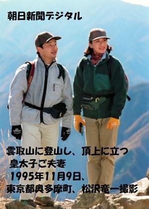 皇太子と雅子さま登山