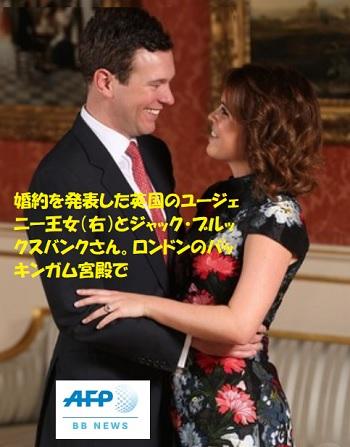 婚約を発表した英国のユージェニー王女(右)とジャック・ブルックスバンクさん。ロンドンのバッキンガム宮殿で