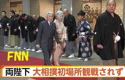 相撲観戦に訪れた天皇皇后