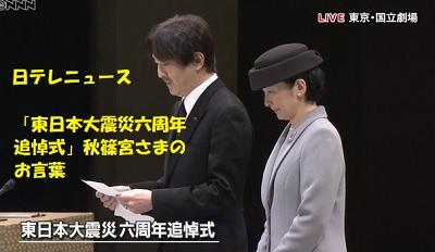 東日本大震災6周年秋篠宮両殿下