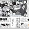 小室家の新興宗教・週刊新潮まとめ