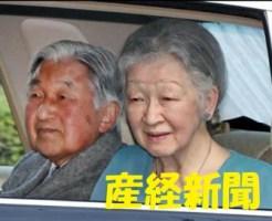 両陛下、譲位後の仮住まい屋内運動場の新設は中止