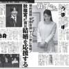 秋篠宮殿下は眞子さま小室圭の結婚に賛成?