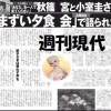 小室圭は秋篠宮家でただ飯を食いました。