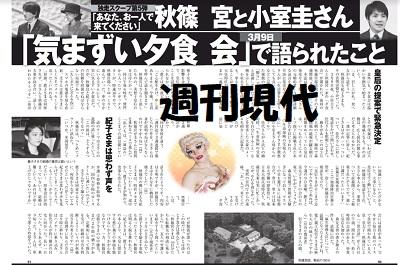 週刊現代小室圭秋篠宮家