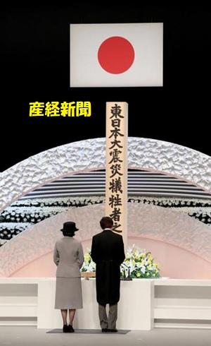 東日本大震災追悼式典7年秋篠宮殿下紀子妃殿下