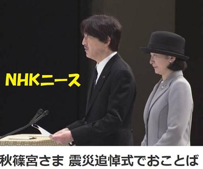 秋篠宮殿下紀子妃殿下東日本大震災追悼式でおことば