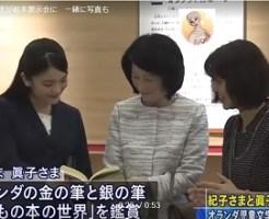 紀子さまと眞子さまが絵本展示会にその2