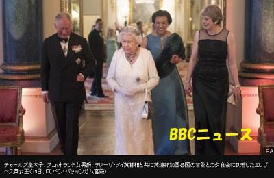 エリザベス女王英連邦加盟国の首脳会議に出席