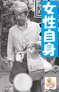 雅子さまの妹渋谷節子の元夫・渋谷健司